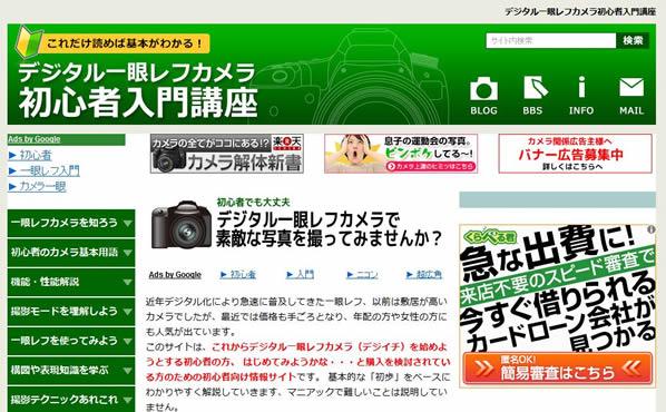 デジタル一眼レフカメラ入門初心者講座