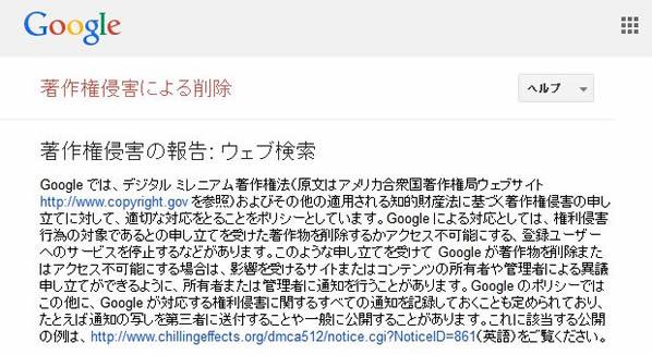 Googleに通報