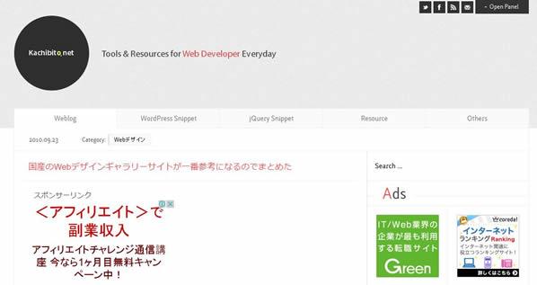 国産のWebデザインギャラリーサイト