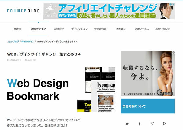 WEBデザインサイトギャラリー集まとめ34