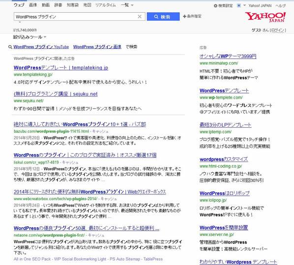 WordPress プラグイン検索結果