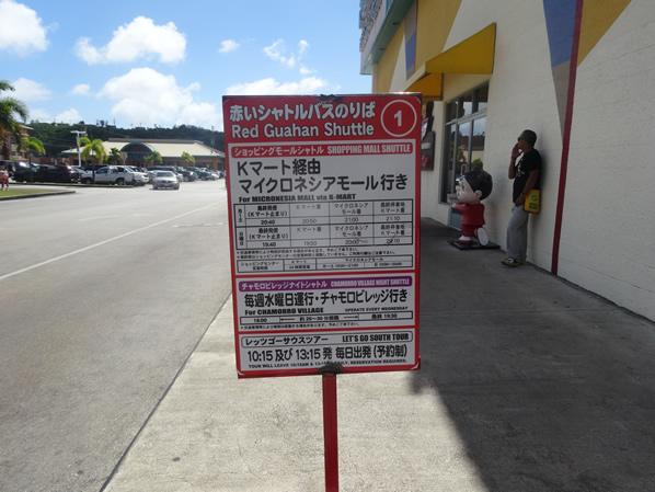 Kマート行きバス