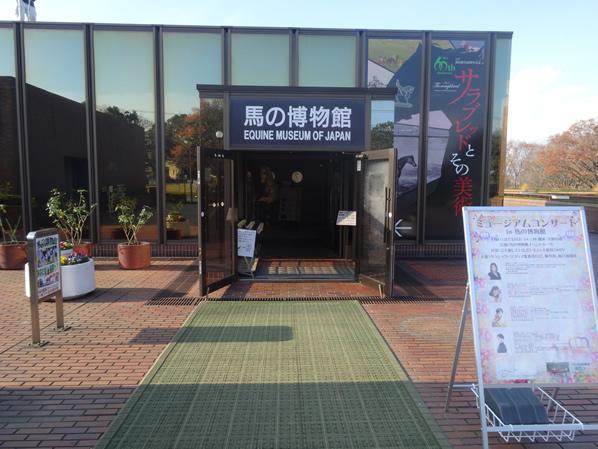 馬の博物館