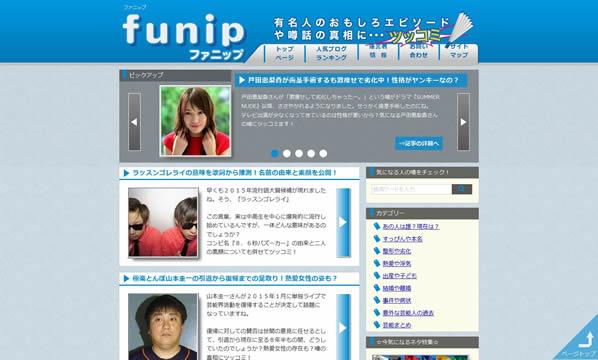 funip(ファニップ)