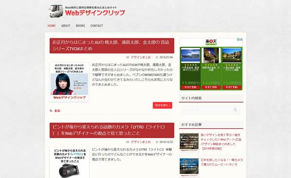 WEBデザインクリップ