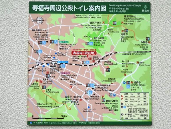 鎌倉公衆トイレ