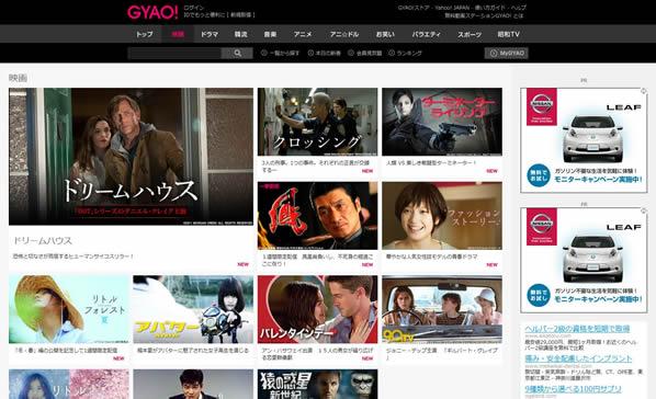無料動画GYAO!