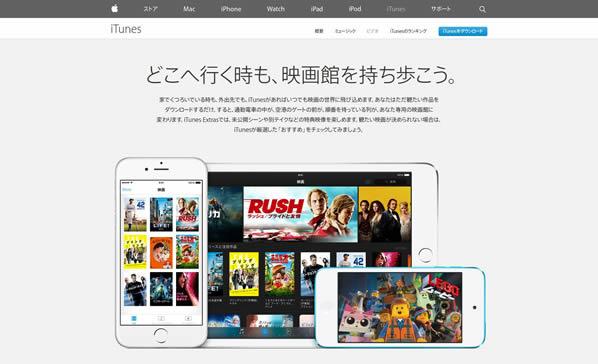 iTunes 映画