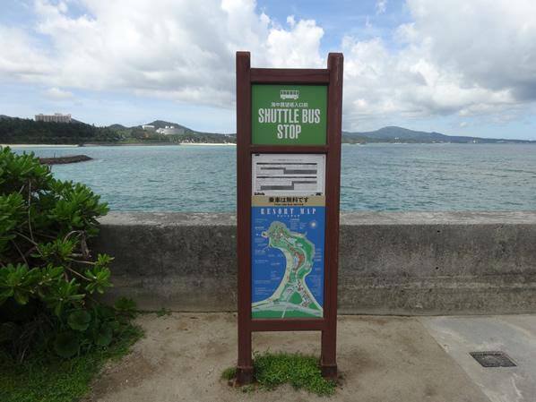 海中展望塔入口前