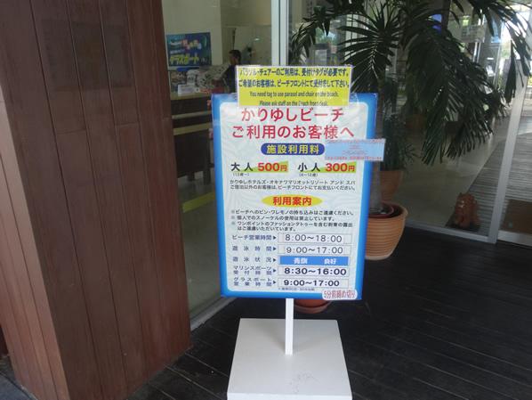 かりゆしビーチ500円