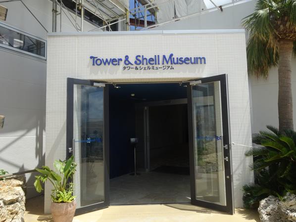 タワー&シェルミュージアム