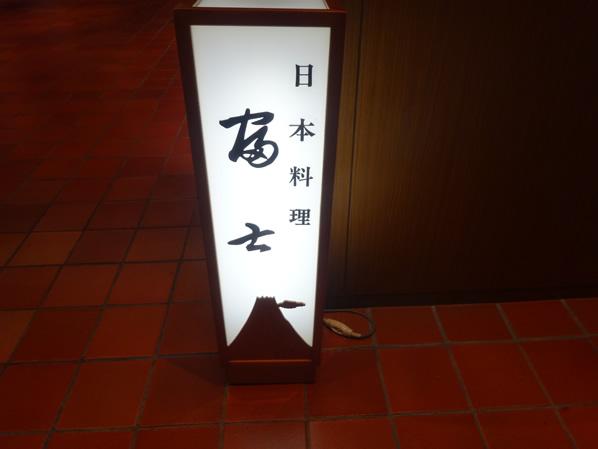 日本料理富士