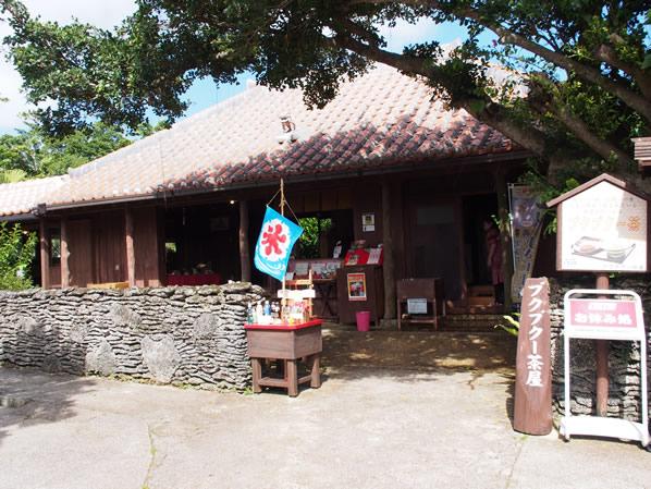 ブクブクー茶屋(カフェ)
