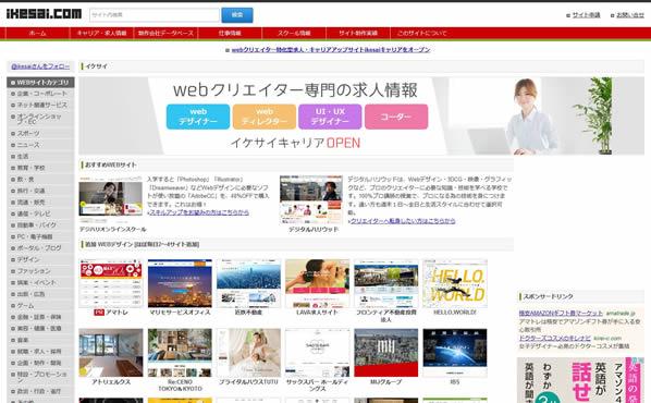 イケサイ WEBデザイナーのポータルサイト