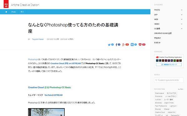 なんとなくPhotoshop使ってる方のための基礎講座