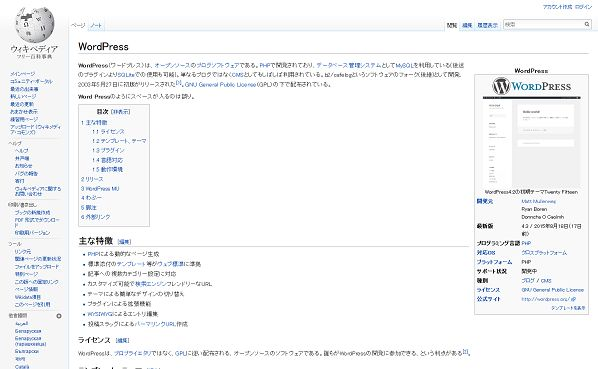 WordPress - Wikipedia