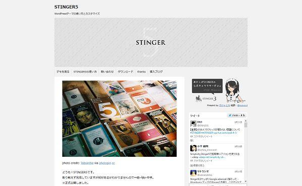 STINGER5 - WordPressのはじめ方や使い方