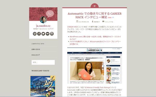 ja.naoko.cc | 高野直子(@naokomc)のブログ