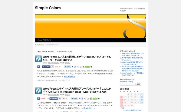 WordPressの小技 | Simple Colors