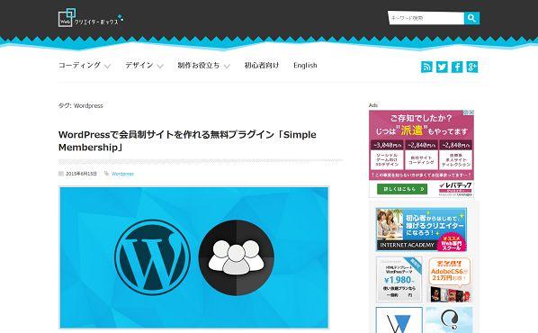 Wordpress | Webクリエイターボックス