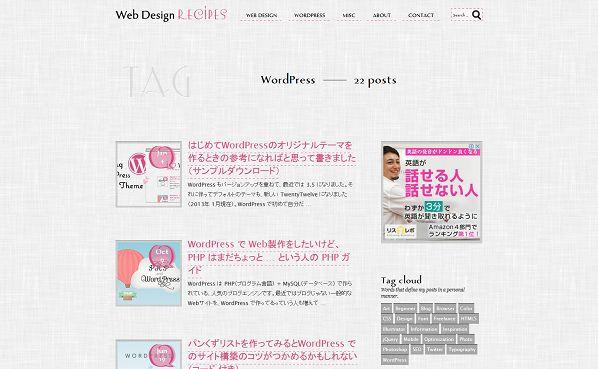 WordPress ::: Webデザインレシピ