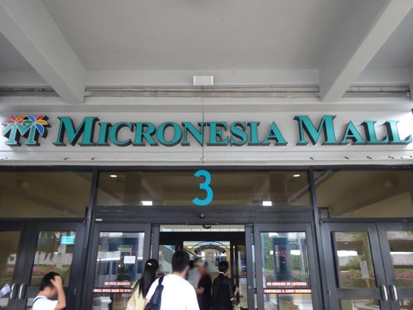 マイクロネシアモール