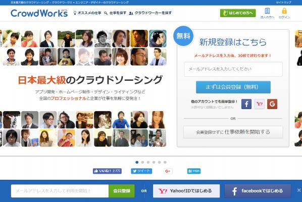 クラウドワークス公式サイト